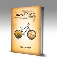 Bewketu Seyoum book 3