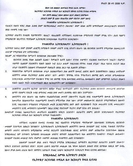 synod-declaration-yek2008a